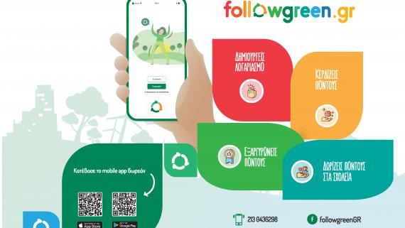 Followgreen.gr